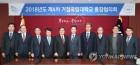 '2018 제4차 거점국립대 총장협의회'