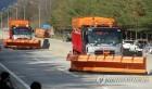 '미리미리 대비를'…21일 중앙고속도로서 폭설 합동 훈련