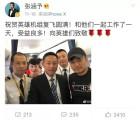 '애국주의' 중국, 조종석 유리 깨진 여객기 불시착 사건 영화로