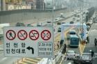 경인고속도로 개통 50년만에 통행료 폐지될까…개정안 상정