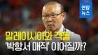 '박항서 매직' 무패 행진 이어질까?…말레이시아와 격돌