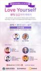 글로벌사이버대 '러브 유어셀프, BTS 토크콘서트' 26일 개최