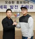 오승환, '휠체어테니스' 김명제 후원…총 1천만원 기부