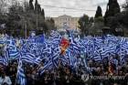 """""""마케도니아는 그리스""""…그리스서 국호변경 합의 반발 6만 시위"""
