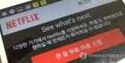 """'넷플릭스 느리다' 고객들 항의에 SKB """"망 용량 2배 증설 추진"""""""