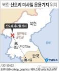 북한 신오리 미사일 운용기지 위치