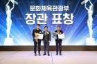 SM·RBW, 연예제작자협회 총회서 문체부장관 표창