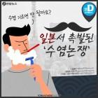 수염 기르면 안 될까요? 일본서 촉발된 '수염논쟁'
