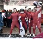 봅슬레이 대표팀, 월드컵 7차 대회 4인승 6위…시즌 두번째 메달