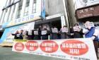 """민주노총 제주 """"탄력 근로제 확대 반대""""…총파업 경고"""