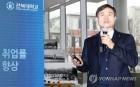 """김동원 신임 전북대 총장 """"마에스트로 되겠다"""""""