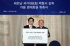 """차움, 박항서 감독 '명예회원' 위촉…""""전문적 건강관리 지원"""""""