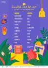 뷰티풀 민트 라이프 5월 개최…윤하·폴킴 합류