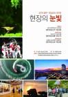 광주·전남보도사진전, 27일부터 광주신세계 갤러리