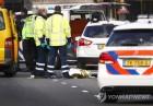 """네덜란드서 총격사건, 3명 사망 5명 부상…당국 """"테러인 듯""""(종합4보)"""