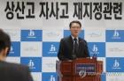 """정운천 의원 """"상산고 자사고 재지정 문제, 국회서 다루겠다"""""""