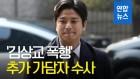 '김상교 폭행' 구속된 버닝썬 직원 가담…경찰 수사