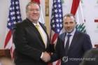 폼페이오-레바논 외무, 기자회견서 헤즈볼라 놓고 '설전'(종합)