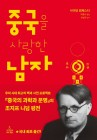 중국을 사랑한 남자·팩트체크 저널리즘