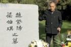 """자오쯔양 비서 """"중국인도 인간세상서 자유와 평화 얻기를"""""""