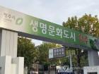 청주시 올해 대규모 체육행사 13종 개최…코로나19가 변수