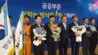 전북소방본부, '119출동시스템 개발' 국무총리상
