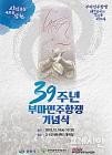 창원시, 오는 18일 '부마민주항쟁' 기념식 개최