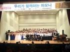 나주시, '제1회 마을합창축제' 개최