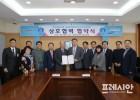 경남대 - 삼성창원병원, 상호협력 MOU 체결