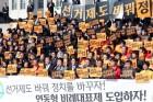 비례대표제는 한국 정치를 구원할 수 있을까?