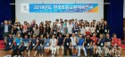 2018 전국초등교원체육연수, 태릉선수촌서 개최