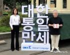 """김형석 """"음악하는 사람으로서 어떤 통일 노력 기울여야할지"""""""