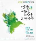 '미투로 뒤흔든 밀양여름공연축제' '밀양푸른 연극제'로 새 출발