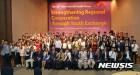 전세계 청소년들 4차산업 토론…국제청소년포럼
