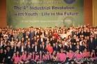 국제청소년포럼 개회식