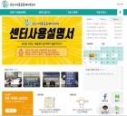 강동구, 마을공동체 '온라인 누리집' 개설