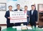 한국지엠 한마음재단, 군산에서 사회공헌 기금 전달