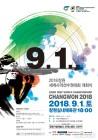 2018 창원세계사격선수권대회 개최 D-10…세계적인 명사수들, 누가 창원에 오나?