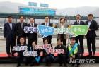 서울고속도로, 양주휴게소서 휴가철 감사 이벤트