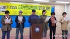 경남환경운동연합, 경남도 습지보전 정책 강력 비판