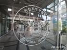 '경찰조직 비판 파면경찰관' 복직후 재징계서 '강등'