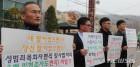 """기독교 신도들 """"'그루밍 성폭력 의혹' 목사 처벌하라"""""""