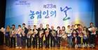 경남도, 제23회 농업인의 날 기념 행사 개최