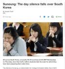 "BBC, 수능풍경 상세보도…""한국에 침묵 내려앉는 날"""