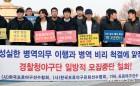 """해체 앞둔 경찰청야구단…""""늦춰달라"""" vs """"형평성 맞춰야"""""""