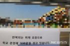 인천시교육청, 추락사 중학생 장기결석 사유 '쉬쉬'