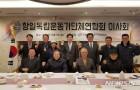 항단연, '항일독립지사선양단체연합'으로 명칭 변경