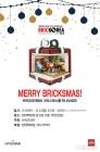 국내 최대 레고 창작전시회 '브릭코리아 컨벤션' 개최