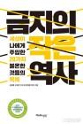 김성환·오영진·이소영·천정환·허민 '금지의 작은 역사' & 로랑 드 쉬테르 '마취의 시대'