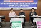 '규제샌드박스' 정책 문제점 기자 설명회